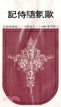 歐氛隨侍記(一)(平)-三民文庫104
