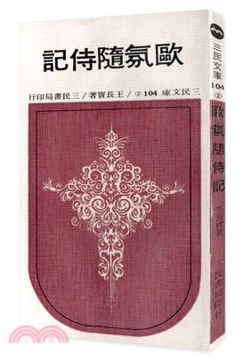 歐氛隨侍記(二)(平)-三民文庫104