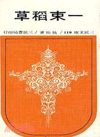 一束稻草(平)-三民文庫119