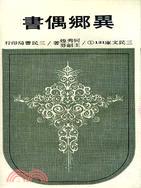 異鄉偶書(一)(平)-三民文庫131