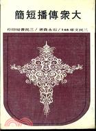 大眾傳播短簡(平)-三民文庫148