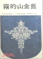 舊金山的霧(平)-三民文庫189