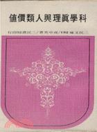 科學真理與人類價值(平)-三民文庫192