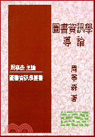圖書資訊學導論