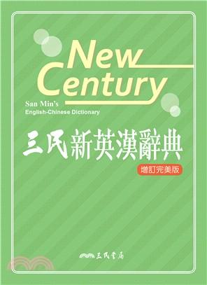 三民新英漢辭典(增訂完美版)