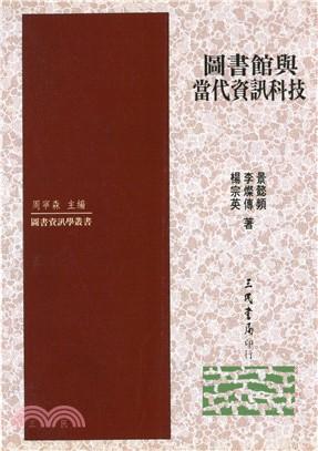 圖書館與當代資訊科技S02009