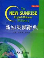 三民新知英漢辭典