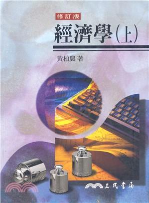經濟學(上)(修訂新版)