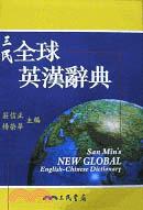 三民全球英漢辭典