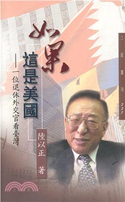 如果這是美國:一位退休外交官看臺灣