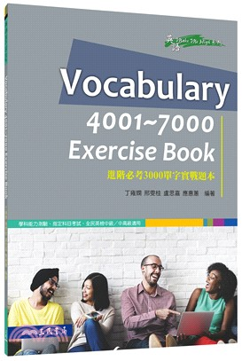 VOCABULARY 4001~7000 EXERCISE BOOK進階必考3000單字實戰題本