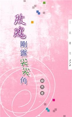 玫瑰剛露尖尖角-三民叢刊270