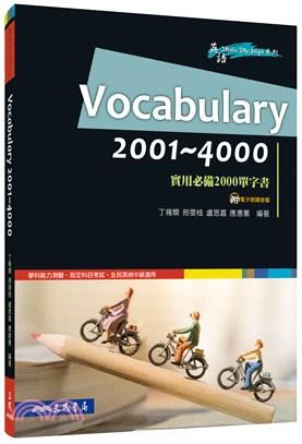 Vocabulary 2001~4000─實用必備2000單字書(附MP3光碟)