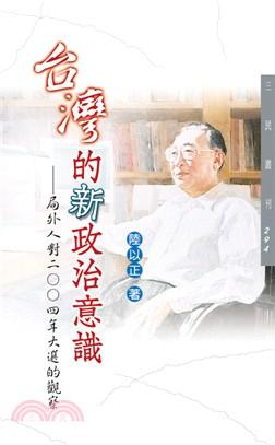 台灣的新政治意識:局外人對二○○四年大選的觀察