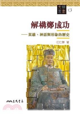 解構鄭成功:英雄神話與形象的歷史-文明叢書13