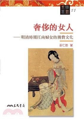 奢侈的女人:明清時期江南婦女的消費文化