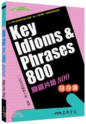 關鍵片語800隨身讀