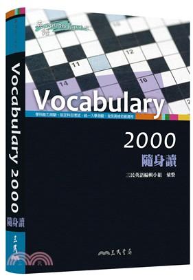 VOCABULARY 2000 隨身讀