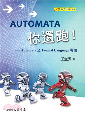 AUTOMATA你還跑!Automata及Formal Language導論