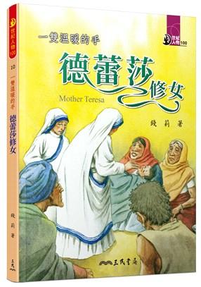 一雙溫暖的手:德蕾莎修女(10)-世紀人物100系列
