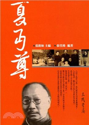 夏丏尊-二十世紀文學名家大賞08