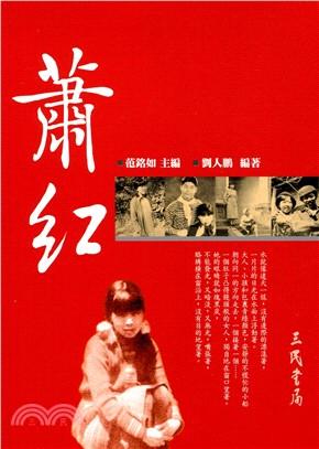 蕭紅-二十世紀文學名家大賞05