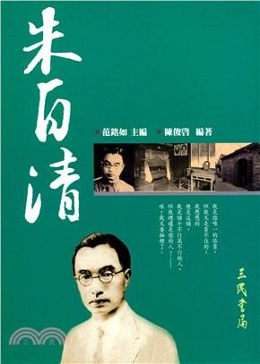 朱自清-二十世紀文學名家大賞09