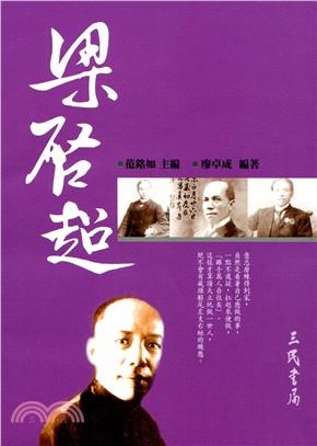 梁啟超-二十世紀文學名家大賞01