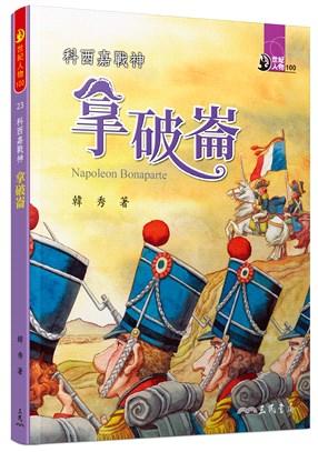 科西嘉戰神:拿破崙