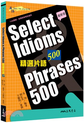 精選片語500 SELECT IDIOMS & PHRASES 500