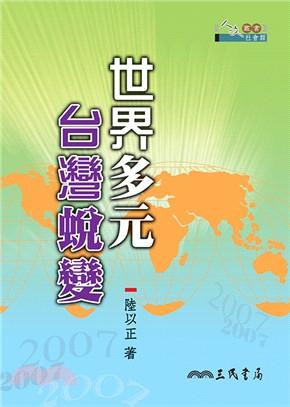 世界多元 台灣蛻變