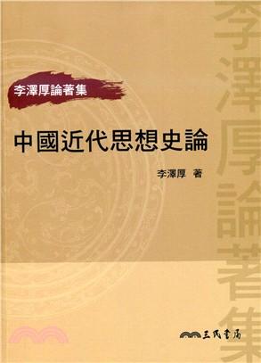中國近代思想史論(二版)