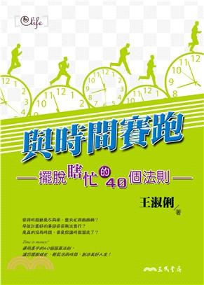 與時間賽跑:擺脫瞎忙的40個法則