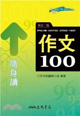 作文100隨身讀(修訂二版)