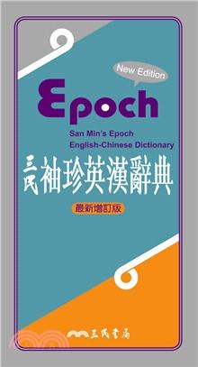 三民袖珍英漢辭典(最新增訂版)
