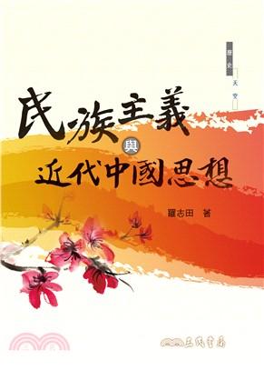 民族主義與近代中國思想(修訂二版)