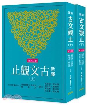 新譯古文觀止(上/下)(增訂五版)