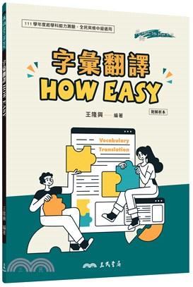 字彙翻譯HOW EASY(附解析本)