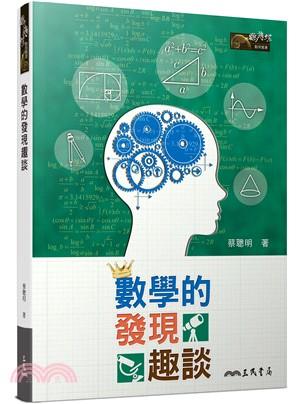 數學的發現趣談(四版)