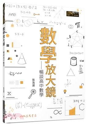 數學放大鏡:暢談高中數學