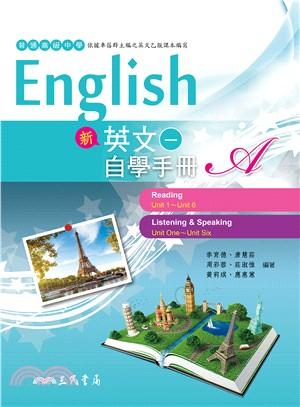 普通高級中學新英文(一)自學手冊A/B