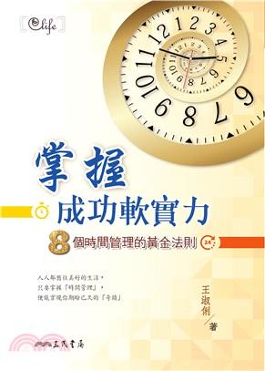 掌握成功軟實力:8個時間管理的黃金法則