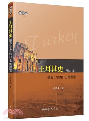 土耳其史:歐亞十字路口上的國家(增訂二版)