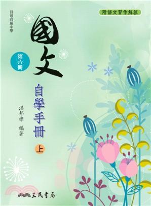 普通高級中學國文第六冊自學手冊(上/下)