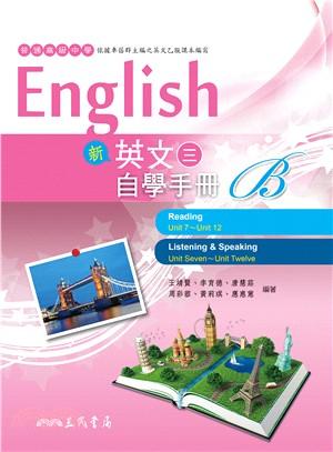 普通高級中學新英文(三)自學手冊A/B