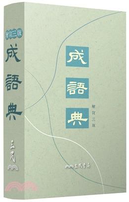 成語典(增訂三版)