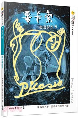 畢卡索:藝術探險家