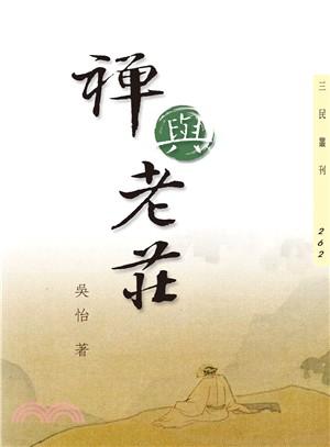 禪與老莊(三版)
