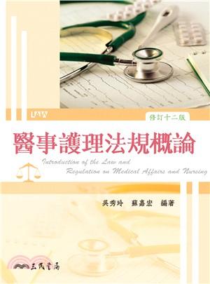 醫事護理法規概論(修訂十二版)