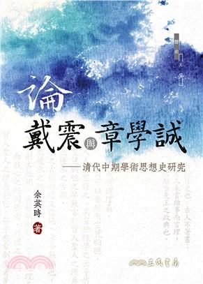 論戴震與章學誠─清代中期學術思想史研究(修訂二版)